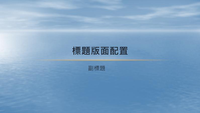 海洋設計範本