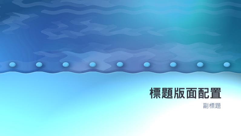 藍色海洋設計投影片