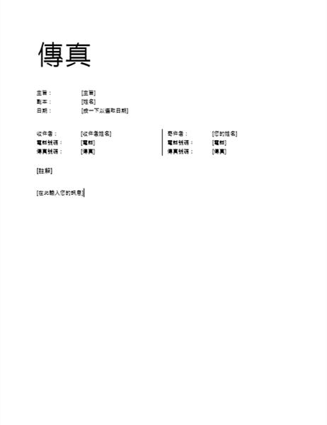 传真封面(非正式)