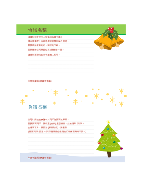 食谱卡(圣诞主题设计,每页 2 张,适用于 Avery 5889)