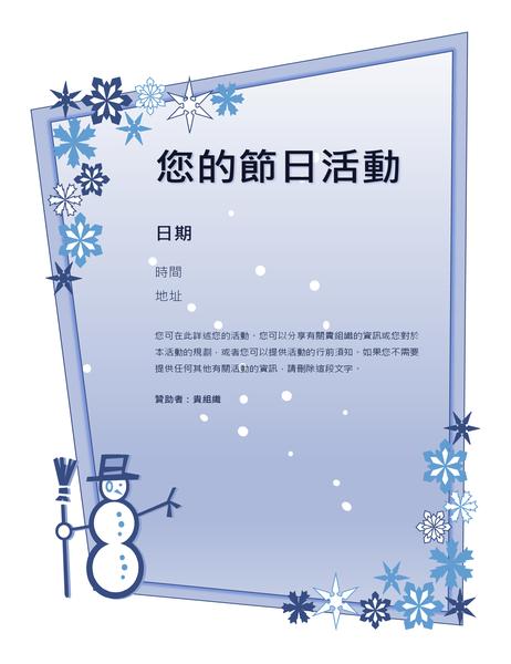 冬季假期活动传单