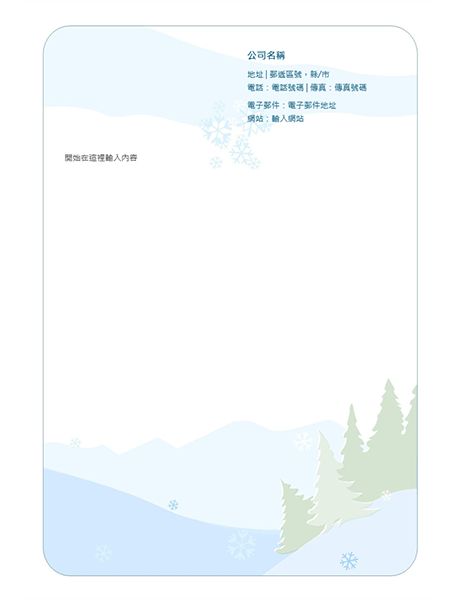 冬季信纸信头