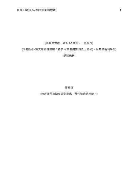 APA 樣式報告 (第 6 版)