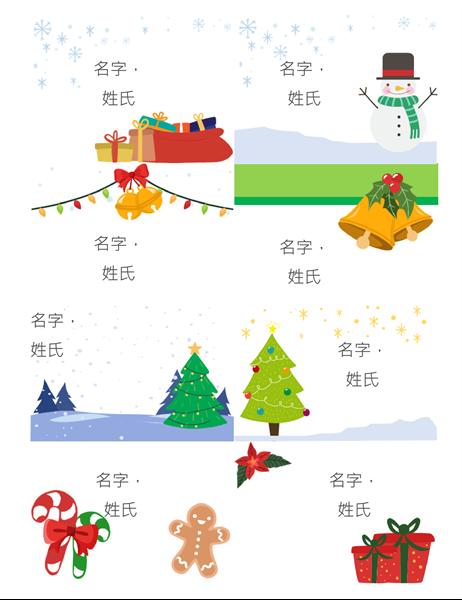 节日姓名牌(每页 8 个,圣诞主题设计,适用于 Avery 5395 及类似产品)