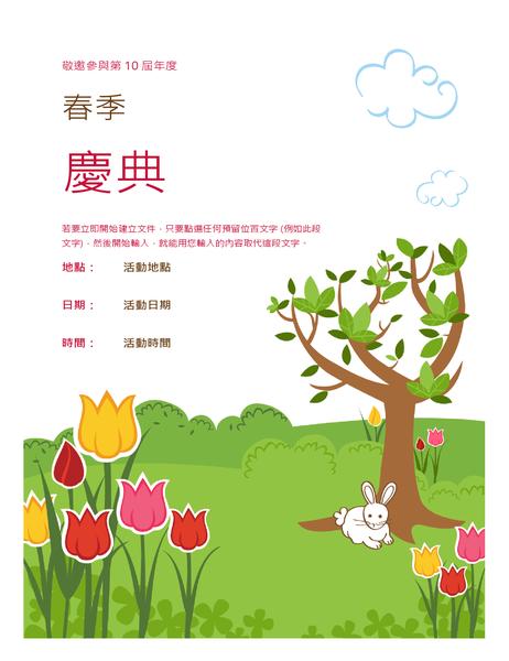 春季慶典傳單