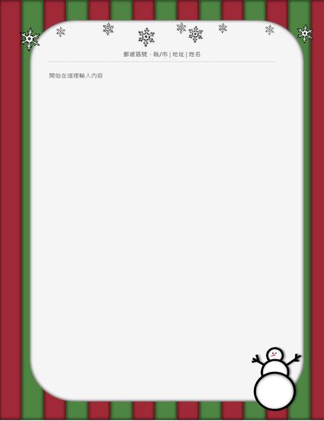 节日信纸(带有雪人)