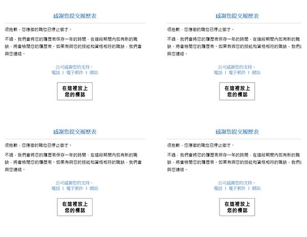 在職位停止徵才時寄給求職者的明信片 (每頁 4 個)