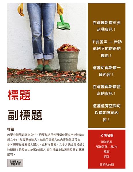 季节性活动传单(秋季)