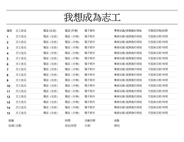 志愿者名单