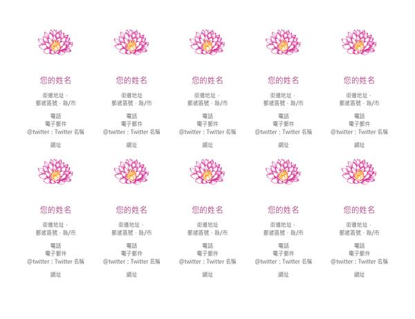 花卉图案的个人名片(纵向设计)