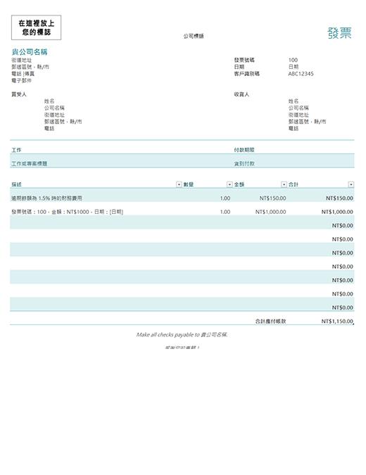 财务费用发票(蓝色)