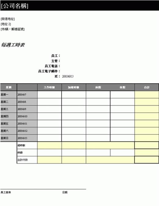 每周考勤表(含病假和休假记录)