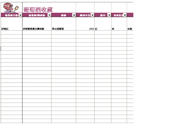 葡萄酒收藏清单