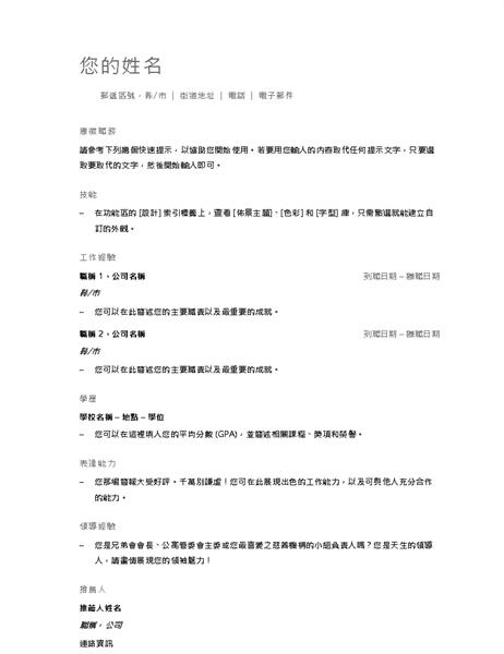 履歷表 (極簡設計)