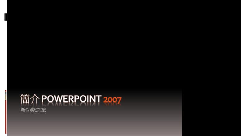 Microsoft® Office PowerPoint® 2007 简介