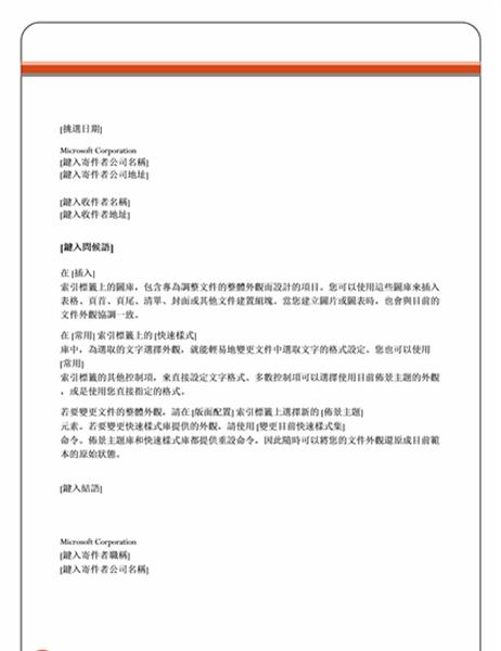 信件 (公正式)