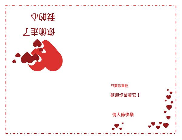 情人节卡片(心形设计,四折)