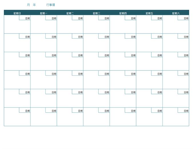 空白的每月行事曆