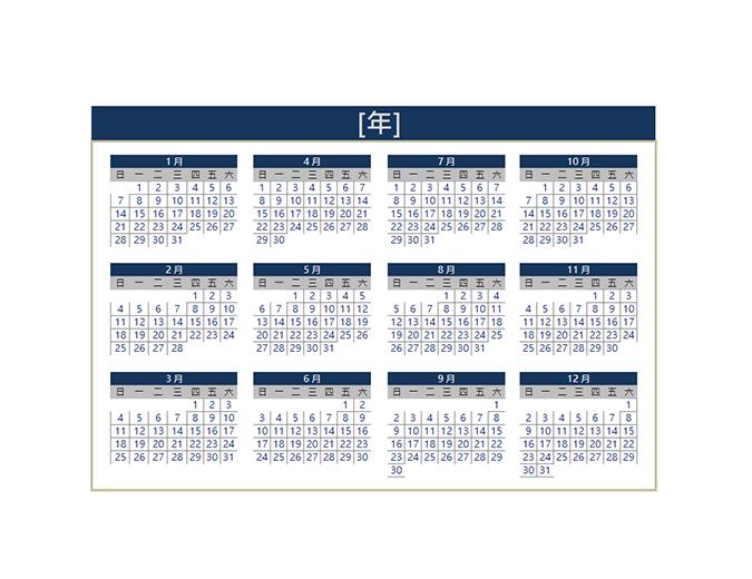 行事曆 (任何年份)