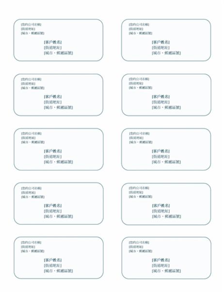 发货标签(蓝色背景设计,与 Avery 5163 配合使用)
