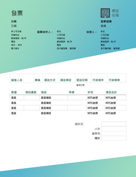 銷售發票 (綠色漸層設計)