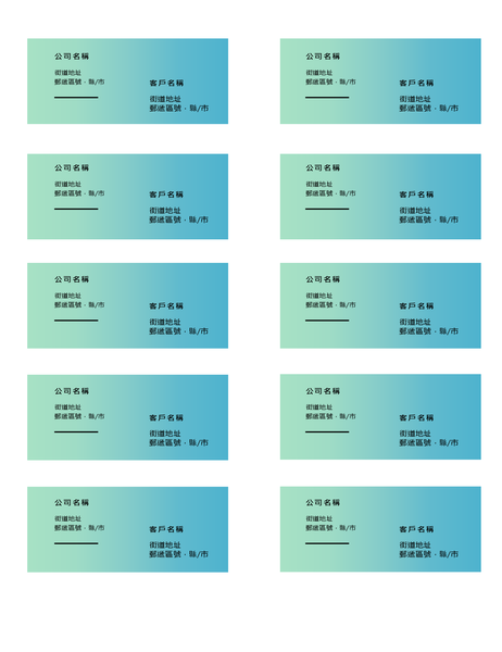 运输标签(绿色渐变设计,每页 10 个标签,适用于 Avery 5163)