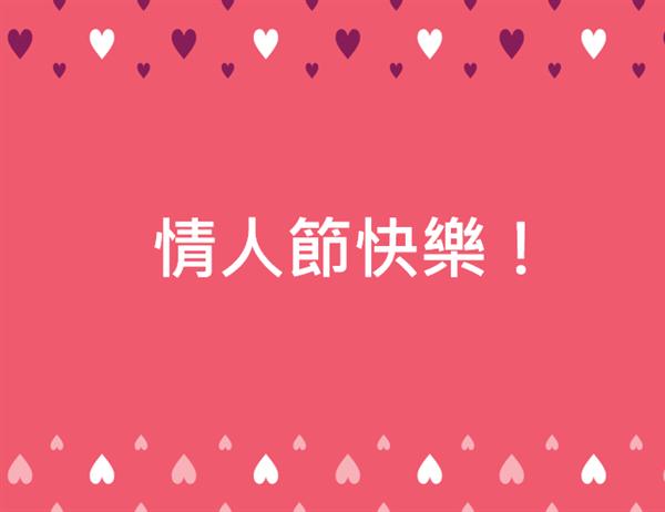 情人节卡片(四折)