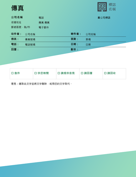 傳真封面頁 (綠色漸層設計)