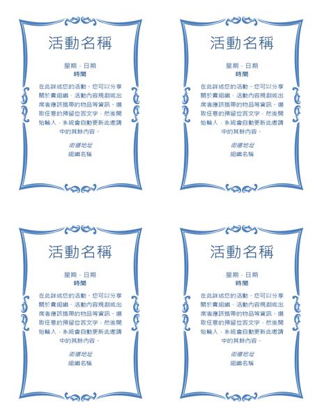 活动传单(四面 A4)