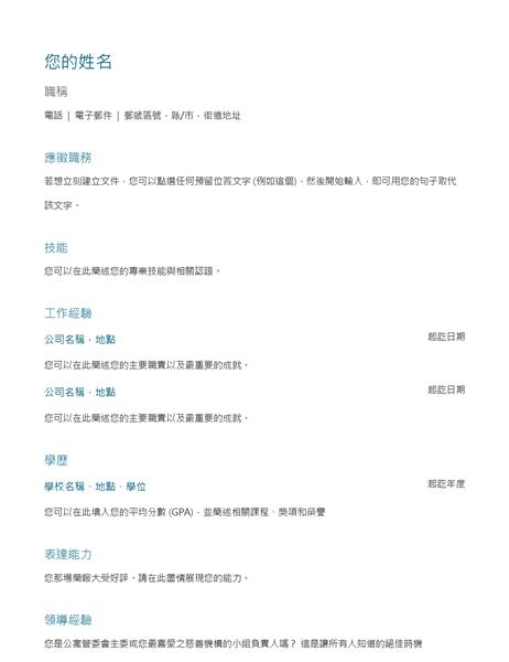 履歷表 (依照時間順序排列)