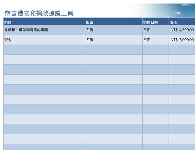 慈善礼品和捐赠跟踪表 (简单版)