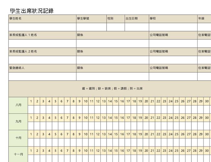 学生出勤记录(简单)