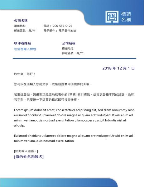 商业信函(蓝色边框,颜色渐变)