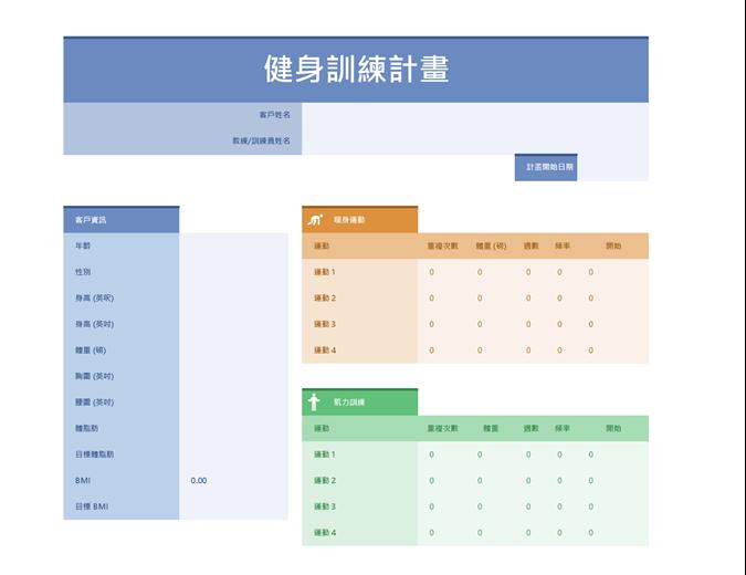 练习规划表