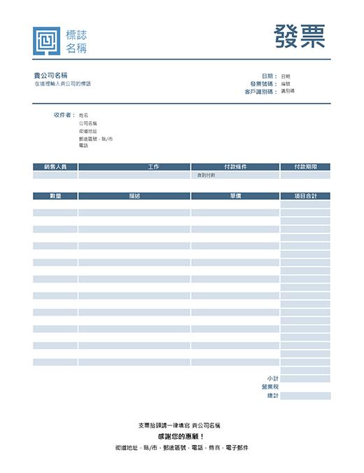 服務發票 (簡式藍色設計)