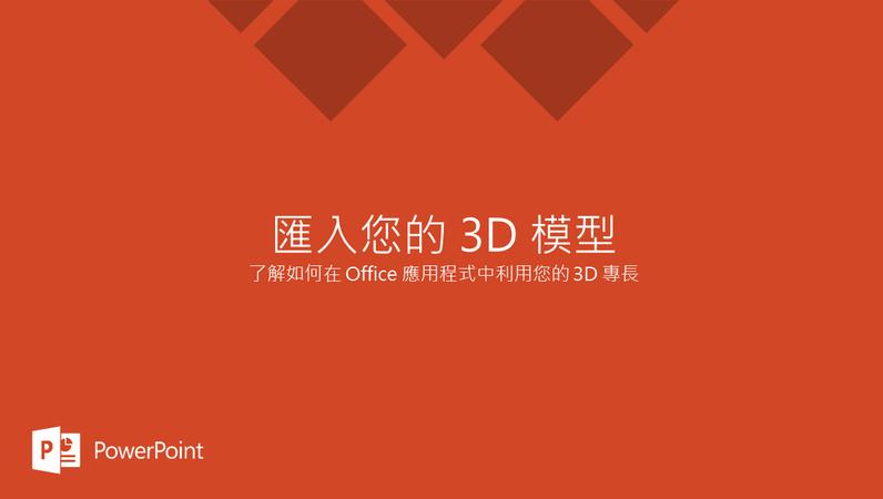 导入 3D 模型