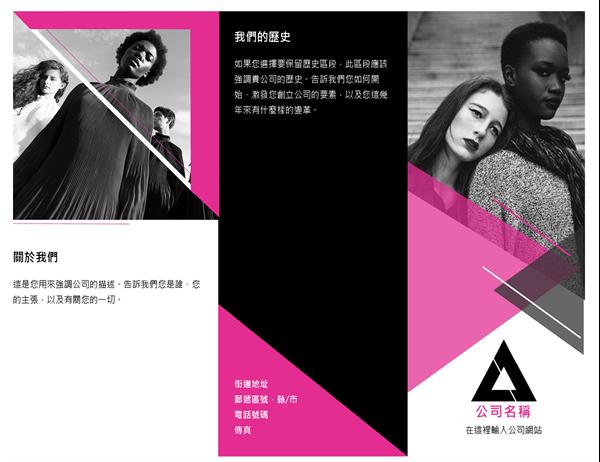 时尚宣传页