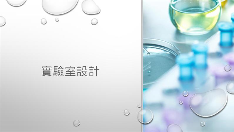 實驗室水滴設計
