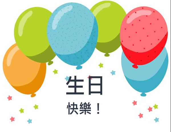 气球生日贺卡