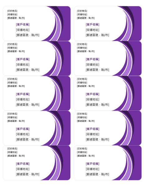 紫色购物标签(每页 10 个)