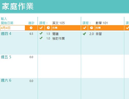 家庭作业日程安排