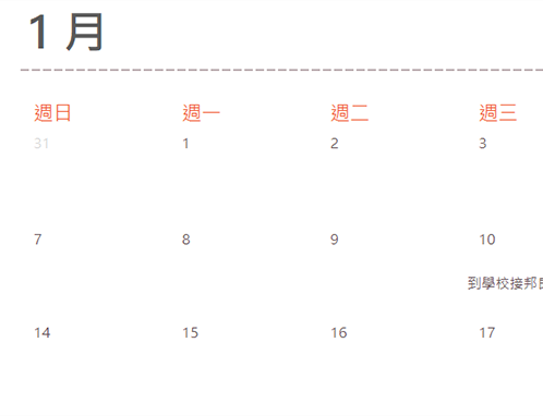 长期有效的日历选项卡(白色)