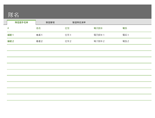 运动项目名单和赛程