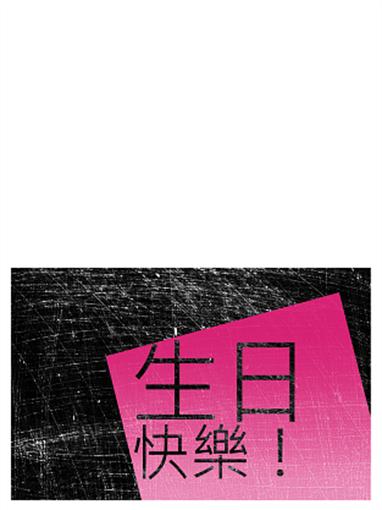 擦痕背景生日卡片(粉色、黑色,对折)