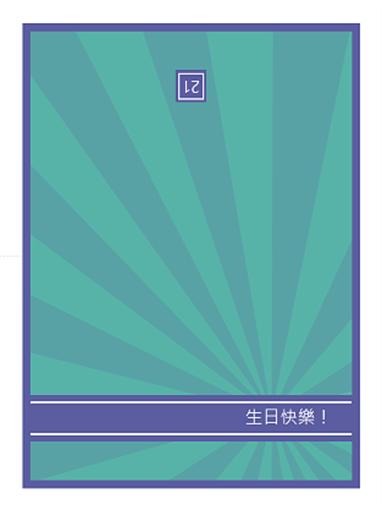 里程碑生日贺卡(蓝色射线)
