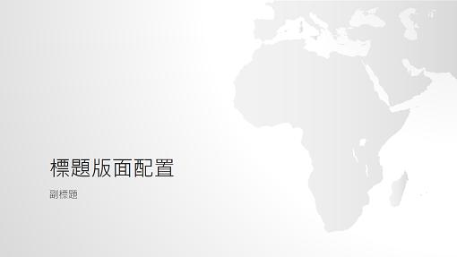 世界地图系列,非洲演示文稿(宽屏)