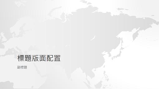 世界地图系列,亚洲演示文稿(宽屏)