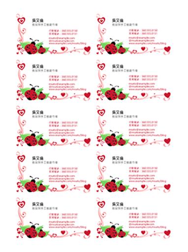 名片(瓢虫和心形图案,左对齐,每页 10 张)