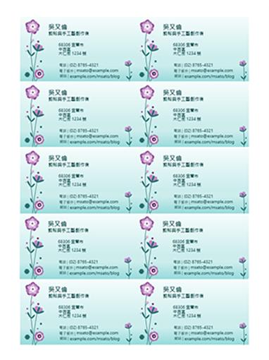 名片(花卉图饰,每页 10 张)
