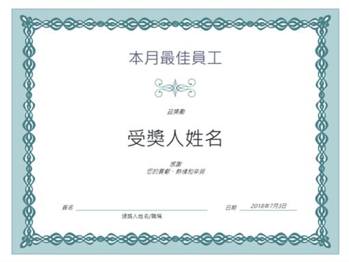 本月最佳員工獎狀 (藍色鏈條設計)